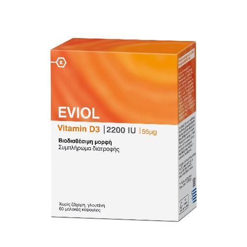 Eviol Vitamin D3 2200iu 55μg Συμπλήρωμα διατροφής με Βιταμίνη D3, 60 soft caps